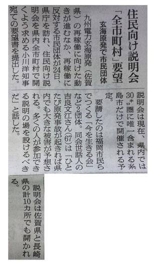 朝日新聞2017年2月25日