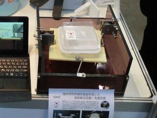 秦永ダンボール開発の幹細胞搬送容器と免震装置