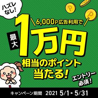 最高1万円キャンペーン
