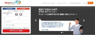 アンケートサイト比較オピニオンワールド紹介