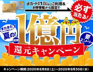 dカードGOLD発行で最大41,500円と1億円キャンペーン