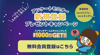 おすすめアンケートモニターサイト新規入会キャンペーン2020年6月~8月
