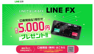 LINE FX口座開設