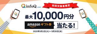 比較一覧ランキング1位infoQで最大10,000円