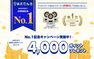 楽天でんきで月収10万円