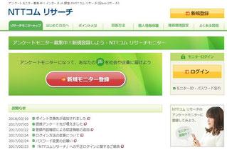 アンケートモニターサイト比較一覧NTTコムリサーチ紹介