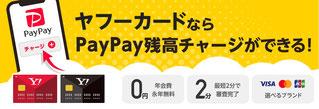Yahoo!JAPANカードで月収10万円の収入