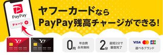 Yahoo!JAPANカードで月収10万円は掛け持ち
