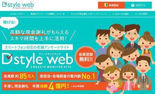 アンケートサイト比較一覧5位D style web紹介で月収10万円稼げる