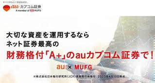 おすすめアンケートサイトランキング3位ライフメディアでauカブコム証券で月収5万円