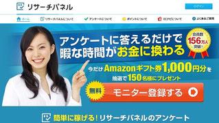 アンケートサイト比較ランキング4位リサーチパネルで月収10万円稼ぐ
