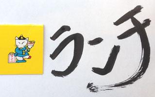 岐阜・愛知・愛西・海津・大垣・桑名でランチ・四川料理・創作中華宴会なら稲金海津店