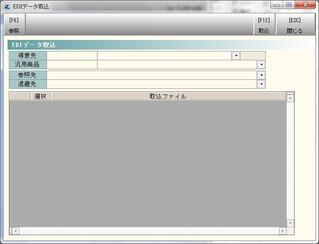 EDI取込処理画面