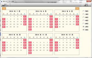 休日カレンダー登録画面