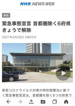 (画像:NHKのホームページ。ニュース掲載ベージの画面キャプチャhttps://www3.nhk.or.jp/news/html/20210228/k10012889621000.html)