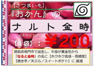 オカンのナルト金時 和×夢 nagomu farm