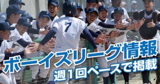 ▲少年硬式野球リーグ「ボーイズリーグ」情報