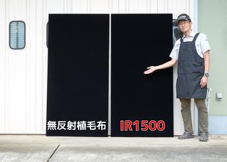 近赤外吸収植毛布 IR1500の可視光の光吸収