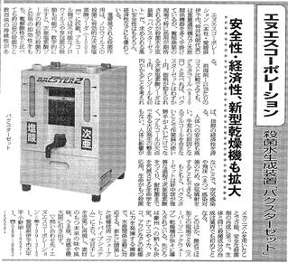 殺菌水生成装置バクスターゼット新聞記事