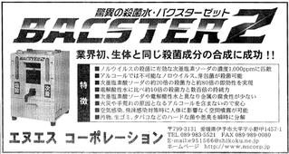 殺菌水生成装置バクスターゼット新聞広告