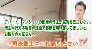 名古屋の建物明渡