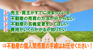 名古屋の不動産個人間売買の登記