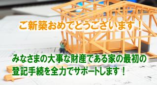 名古屋の新築の登記