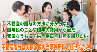 名古屋の不動産贈与の登記
