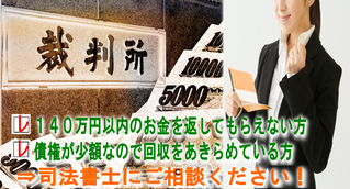 名古屋の貸金回収・債権回収