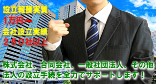 名古屋の会社設立
