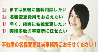 名古屋の不動産名義変更