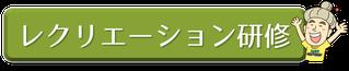 セミナー・研修プラン