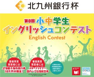北九州銀行杯イングリッシュコンテスト