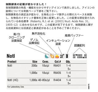 NEBカタログより(2011)
