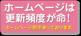 沖縄 ヤマハ ホームページ制作