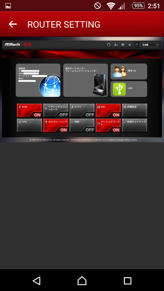 ASRock G10 アプリ