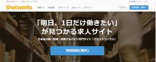 ショットワークスで月収10万円
