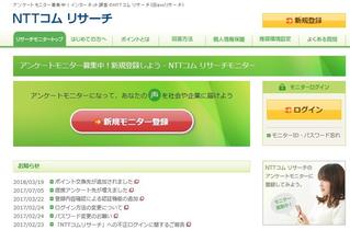 NTTコムリサーチ記事