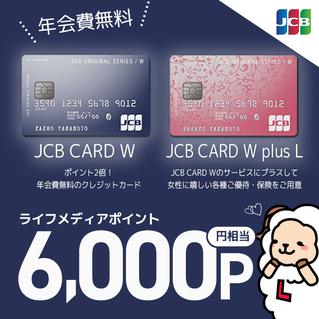 JCBカード発行で月収10万円