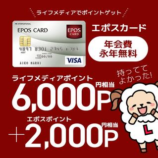 エポスカード発行で月収10万円