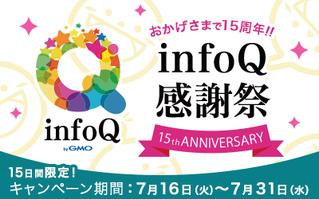 比較一覧ランキング1位infoQ感謝祭