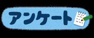 おすすめアンケートサイトランキング記事