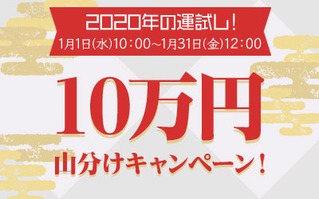 月収10万円山分けキャンペーン