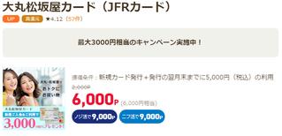 大丸松阪屋カードで月収10万円