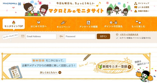 アンケートモニターマクロミル記事で月収10万円