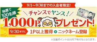 新規アンケートモニター登録キャンペーン2018/9