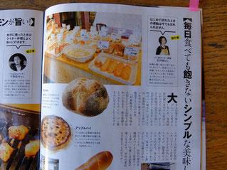 地域情報誌 BonNo(No.039) 2014年12月
