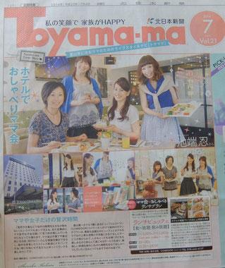 北日本新聞 2014年7月4日