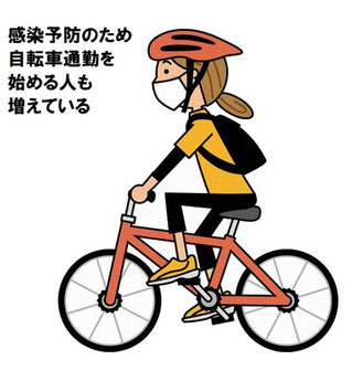 コロナ対策で自転車通勤