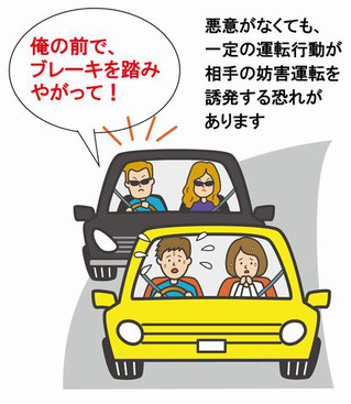 あおり運転の誘発に注意
